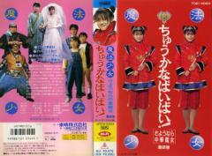 【VHSです】魔法少女ちゅうかなぱいぱい! さようなら中華魔女 [小沢なつき]|中古ビデオ【中古】
