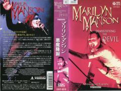 【VHSです】マリリン・マンソン 悪魔降臨 [字幕] 中古ビデオ【中古】