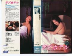 【VHSです】ラブホテル 中古ビデオ【中古】