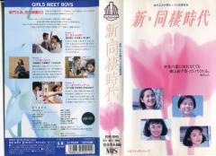 【VHSです】新・同棲時代 柴門ふみが贈る三つの恋愛風景 [つみきみほ] 中古ビデオ【中古】