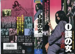 【VHSです】O課の女 赤い手錠 [杉本美樹] 中古ビデオ【中古】