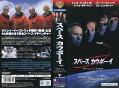 【VHSです】スペースカウボーイ [吹替][クリント・イーストウッド] 中古ビデオ【中古】