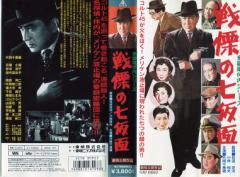 【VHSです】戦慄の七仮面(56東映) 中古ビデオ [K]【中古】