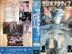 【VHSです】ラジオアクティブ ドリーム [字幕] 中古ビデオ [K]【中古】
