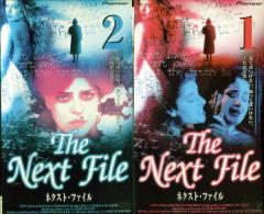 【VHSです】ネクスト・ファイル 2本組 中古ビデオ [K]【中古】