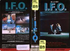 【VHSです】地上より愛を I.F.O [字幕] 中古ビデオ [K]【中古】