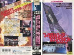 【VHSです】フィラデルフィア・エクスペリメント2 超時空決戦 [吹替] 中古ビデオ【中古】
