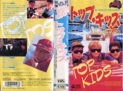 【VHSです】トップ・キッズ [字幕] 中古ビデオ【中古】