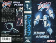 【VHSです】SFTV ブレイクス7 銀河帝国からの脱出 [字幕] 中古ビデオ【中古】