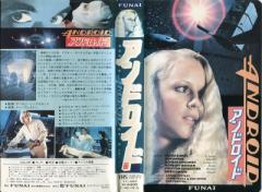 【VHSです】アンドロイド ANDROID [字幕][クラウス・キンスキー] 中古ビデオ【中古】