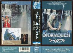 【VHSです】ストーム・クエスト 叛乱の帝国 [字幕] 中古ビデオ【中古】