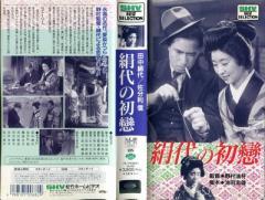 【VHSです】絹代の初恋 [田中絹代/佐分利信] 中古ビデオ【中古】