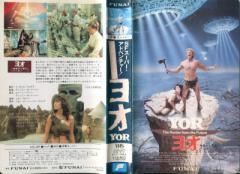 【VHSです】未来から来たハンター ヨオ [字幕] 中古ビデオ【中古】
