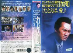 【VHSです】わが町 「たとえば、愛」より 87分署シリーズ [渡辺謙] 中古ビデオ [K]【中古】