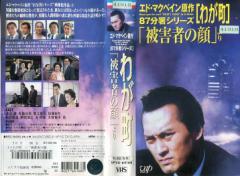 【VHSです】わが町 「被害者の顔」より 87分署シリーズ [渡辺謙] 中古ビデオ [K]【中古】