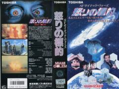 【VHSです】怒りの標的 [字幕] 中古ビデオ [K]【中古】