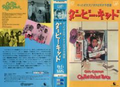 【VHSです】ダービー・キッド [字幕]|中古ビデオ [K]【中古】