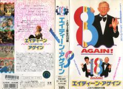 【VHSです】エイティーン・アゲイン [字幕]|中古ビデオ [K]【中古】