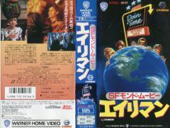 【VHSです】エイリマン [字幕] 中古ビデオ [K]【中古】