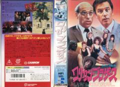 【VHSです】ワリカン・ブラザース [字幕]|中古ビデオ [K]【中古】
