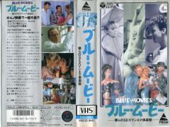 【VHSです】ブルー・ムービー [字幕]|中古ビデオ [K]【中古】