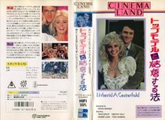 【VHSです】トップモデルと結婚する法 [字幕]|中古ビデオ [K]【中古】