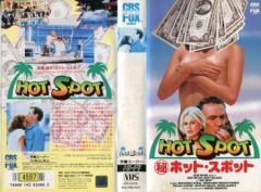 【VHSです】(秘)ホット・スポット VHS [字幕]|中古ビデオ [K]【中古】