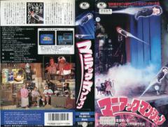 【VHSです】マニアック・マンション [字幕]|中古ビデオ [K]【中古】