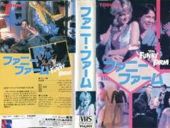【VHSです】ファニー・ファーム [字幕][マイルス・チャピン]|中古ビデオ [K]【中古】