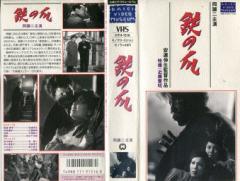 【VHSです】鉄の爪 [岡譲二] 中古ビデオ [K]【中古】