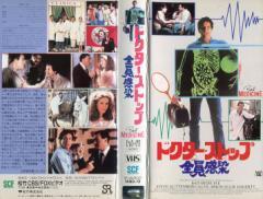 【VHSです】ドクター・ストップ 全員感染 [字幕]|中古ビデオ [K]【中古】
