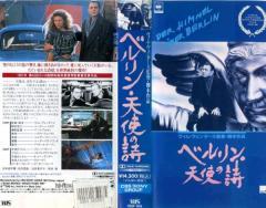 【VHSです】ベルリン・天使の詩 [字幕]|中古ビデオ【中古】