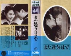 【VHSです】日本映画傑作全集 また逢う日まで [監督:今井正] 中古ビデオ【中古】