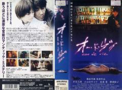 【VHSです】オー・ド・ヴィ [岸谷五朗/小山田サユリ/鰐淵晴子] 中古ビデオ【中古】