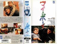 【VHSです】マイボーイ[ピーター・ヒアー/レッベカ・ギブニー][未DVD化]|中古ビデオ【中古】