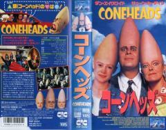 【VHSです】コーンヘッズ|中古ビデオ【中古】