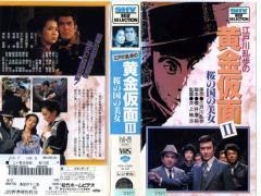 【VHSです】江戸川乱歩の黄金仮面・2 桜の国の美女 中古ビデオ【中古】