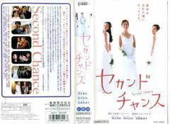 【VHSです】セカンドチャンス [清水美砂/鈴木砂羽/倍賞美津子] 中古ビデオ【中古】