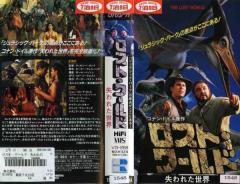 【VHSです】ロストワールド 失われた世界|中古ビデオ【中古】
