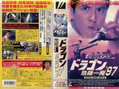 【VHSです】ドラゴン危機一発 97 [字幕][ドニー・イェン]|中古ビデオ[K]【中古】