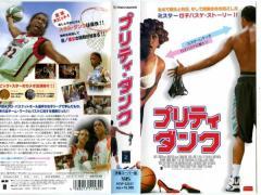 【VHSです】プリティ・ダンク [字幕]|中古ビデオ [K]【中古】
