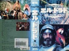 【VHSです】エルドラド [字幕][オメロ・アントヌッティ/ランベール・ウイルソン]|中古ビデオ[K]【中古】