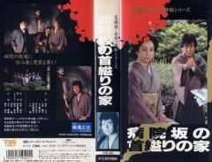 【VHSです】名探偵・金田一耕助シリーズ 病院坂の首縊りの家 [古谷一行] 中古ビデオ【中古】