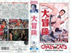【VHSです】大冒険|中古ビデオ【中古】