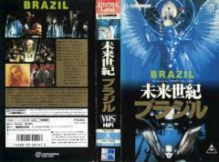 【VHSです】未来世紀ブラジル [字幕][テリー・ギリアム監督] 中古ビデオ【中古】