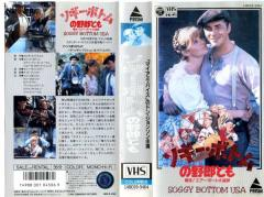 【VHSです】ソギーボトムの野郎ども [字幕]|中古ビデオ【中古】