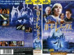 【VHSです】ロード・レノックスと秘密の城 [吹替] 中古ビデオ【中古】