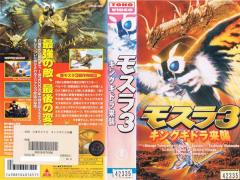 【VHSです】モスラ3 キングギドラ来襲|中古ビデオ【中古】