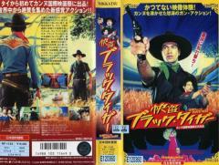 【VHSです】快盗ブラックタイガー [吹替]|中古ビデオ【中古】