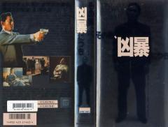 【VHSです】その男、凶暴につき 中古ビデオ【中古】